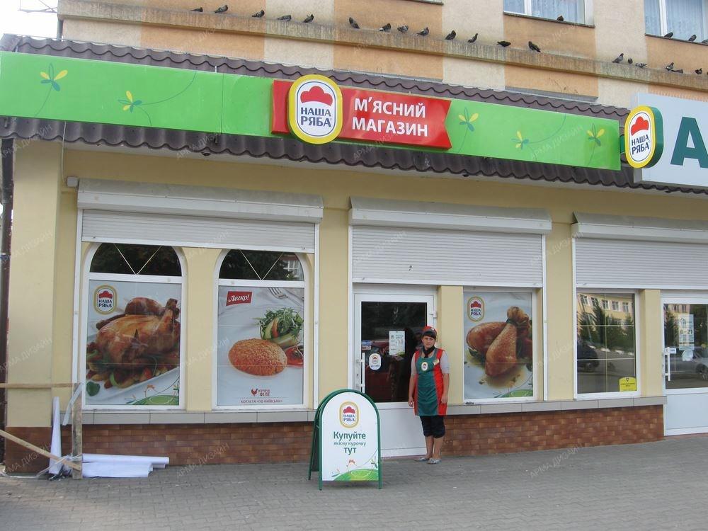Витрина магазина Наша ряба