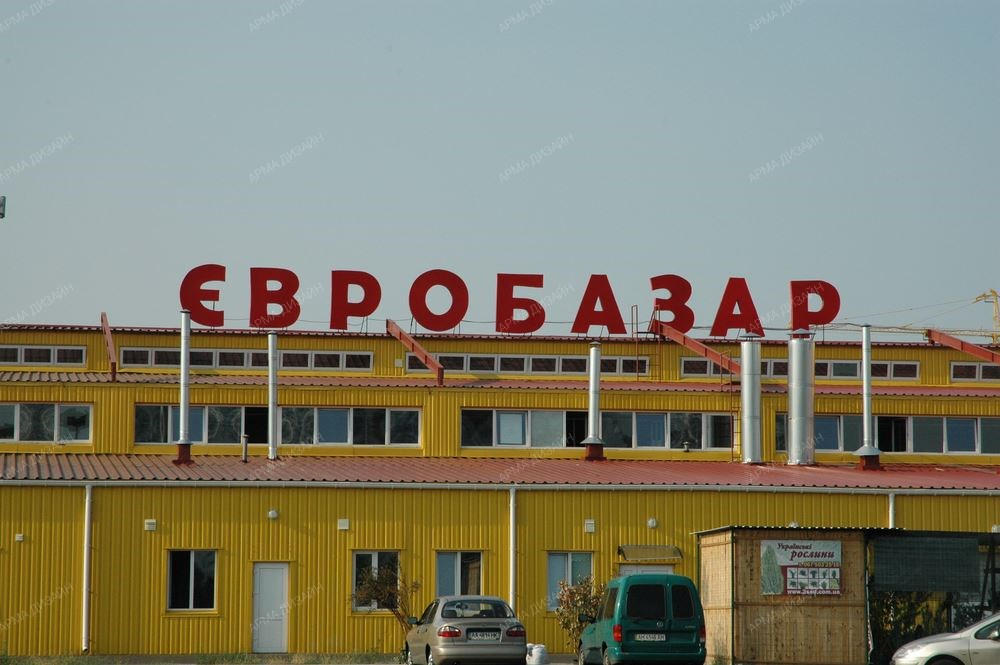 Объемные буквы «ЕвроБазар»