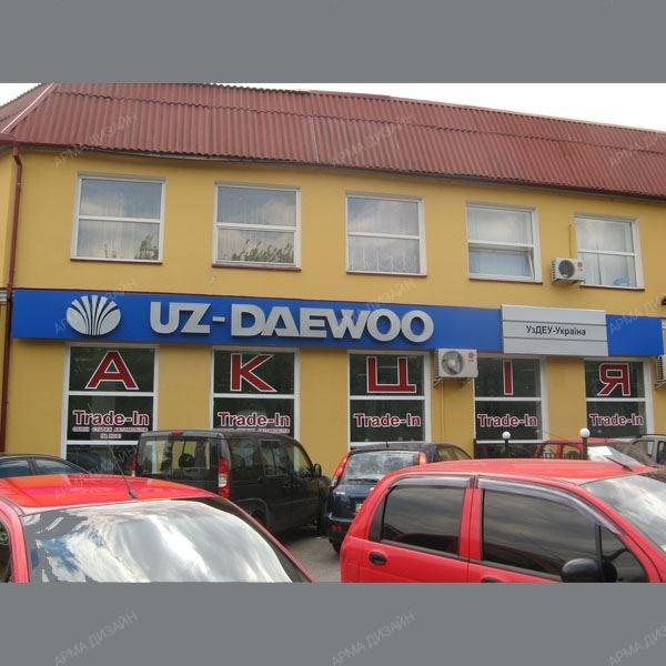 Изготовленная вывеска UZ-Daewoo
